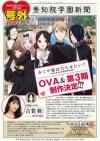 Kaguya-sama wa Kokurasetai: Tensai-tachi no Renai Zunousen OVA